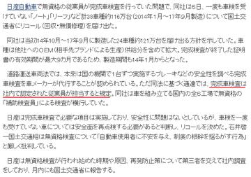 日産が116万台リコール:日本経済新聞