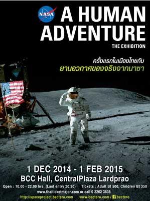 NASA A HUMAN ADVENTURE THE EXHIBITION