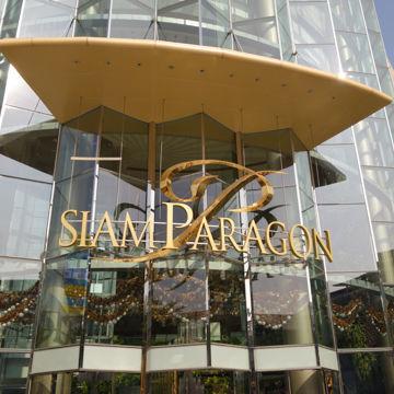 Siam Paragon-00322