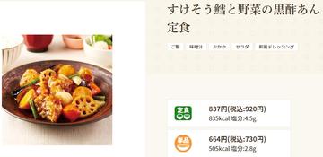 すけそう鱈と野菜の黒酢あん定食|大戸屋
