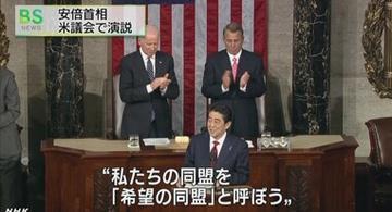 安倍総理演説