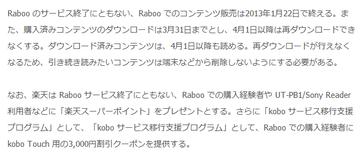 楽天2013年3月末で電子書籍ストアRaboo終了インターネットコム2