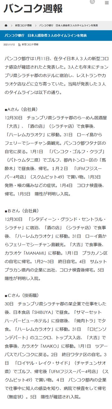 バンコク都庁 日本人感染者3人のタイムラインを発表