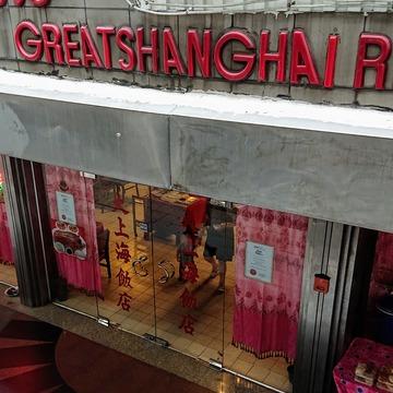 大上海飯店 2