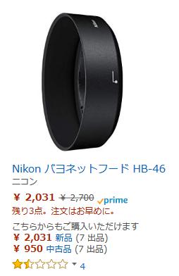 hb46純正