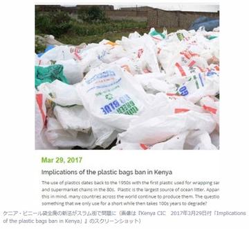ケニア新法施行2