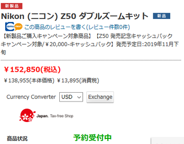 Nikon (ニコン) Z50 ダブルズームキット 日本円