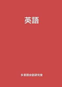英語  多言語会話研究室  言語学  Kindleストア  Amazon