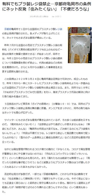 プラ製レジ袋を禁止した京都亀岡市