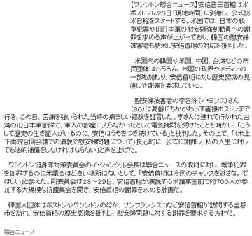 安倍首相が訪米謝罪要求強まる元慰安婦も現地で証言