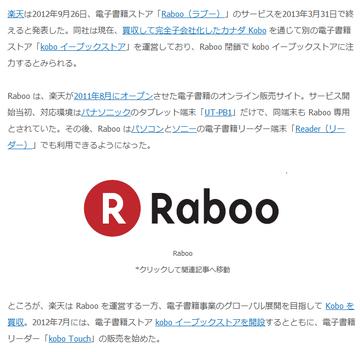 楽天2013年3月末で電子書籍ストアRaboo終了インターネットコム