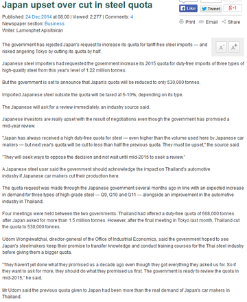 Japan upset over cut in steel quota