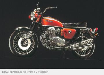 Honda  語り継ぎたいこと  DREAM CB750FOUR - 1969