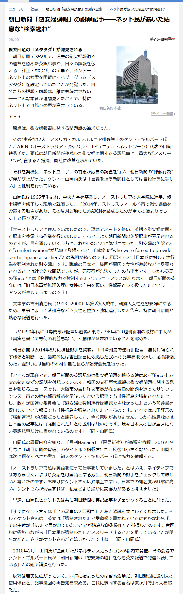 朝日新聞英語版慰安婦報道とメタタグ事件