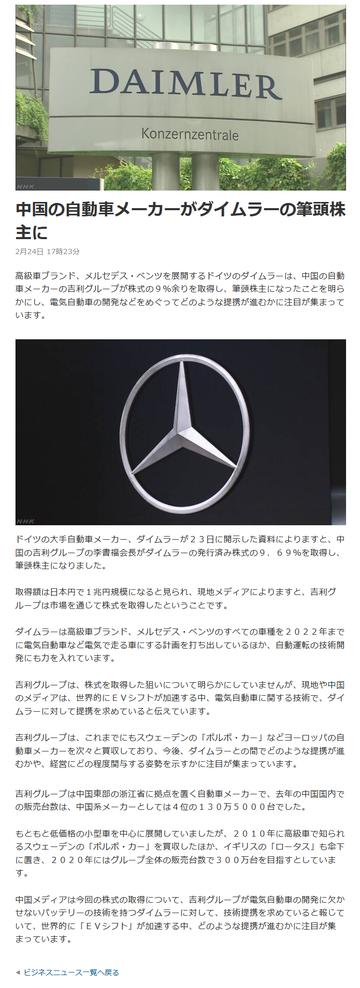 中国の自動車メーカーがダイムラーの筆頭株主に  NHKニュース