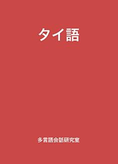 タイ語  多言語会話研究室  言語学  Kindleストア  Amazon