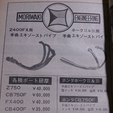 CB750F_モリワキ_価格