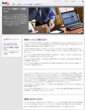 オンライン詐欺にご注意ください  FedEx(フェデックス)