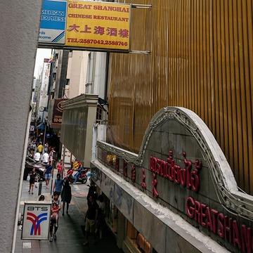 大上海飯店 1