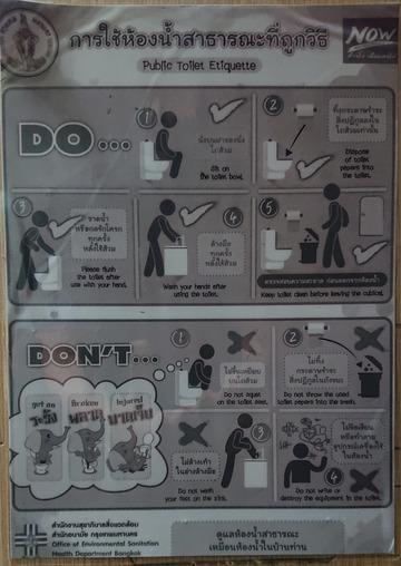 トイレの注意書き