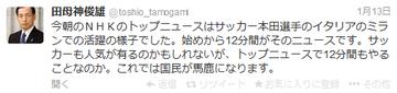 田母神俊雄さんTwitter