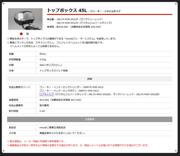 Honda二輪純正アクセサリー  X-ADV
