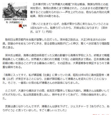 戦艦「大和」元乗組員が見た当時の南京「虐殺は絶対にない」1