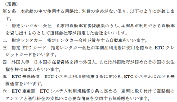 Japan Expressway Pass 利用約款_外国人定義