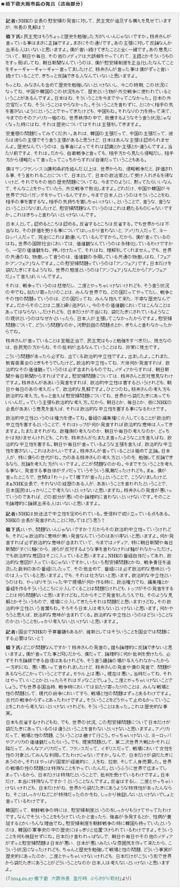 橋下市長NHK会長の慰安婦発言に理解発言詳報