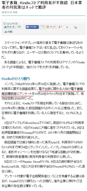 電子書籍J-CASTニュース