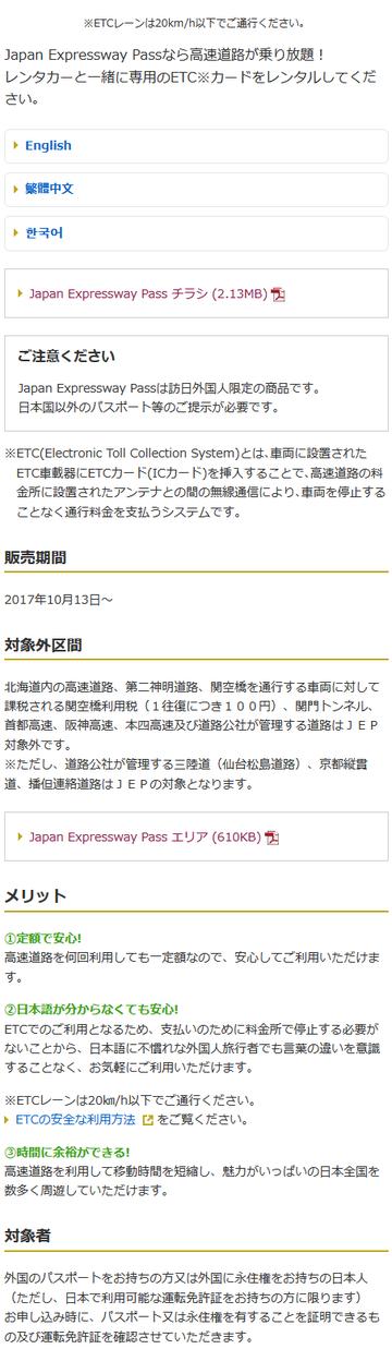 Japan Expressway Pass  ドラ割  1