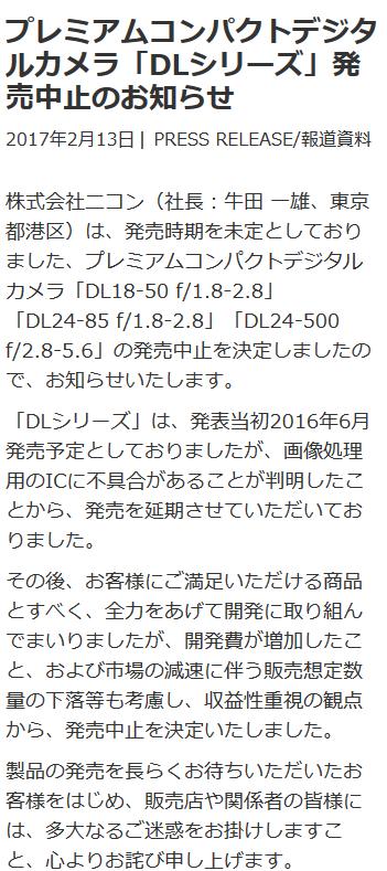 Nikon  ニュース  発売中止のお知らせ