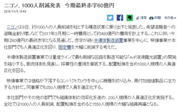 ニコン1000人削減発表期最終赤字60億円