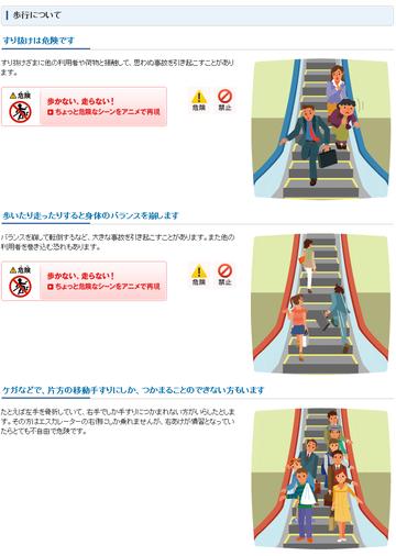 一般社団法人 日本エレベーター協会エスカレーターのご利用について