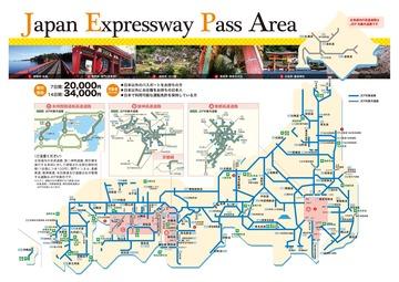 japanexpresswaypass_jp_2
