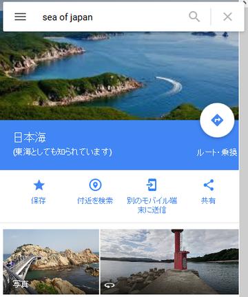 日本海 - Google th マップ