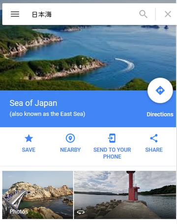 Sea of Japan - Google  com Maps