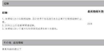 日本人材募集25