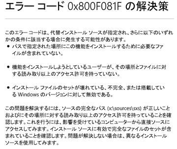 5 ���ȡ��� ���顼0x800F081F