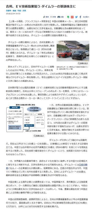 吉利、EV技術協業狙う ダイムラーの筆頭株主に  :日本経済新聞