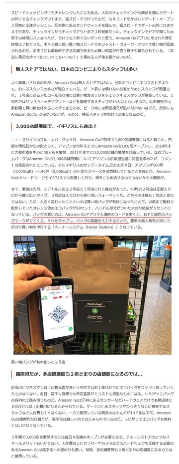 Amazon Go 2