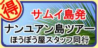 ナンユアン島タオ島ツアー