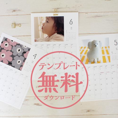 カレンダー_SNS用キャッチ