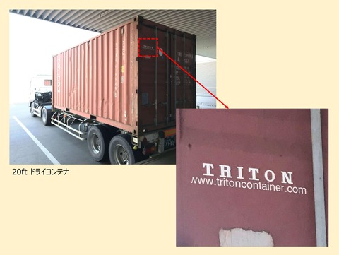 0001 triton