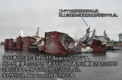 Beacon爆発-1