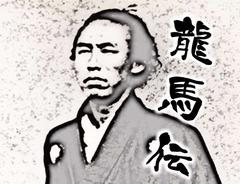 龍馬伝-1
