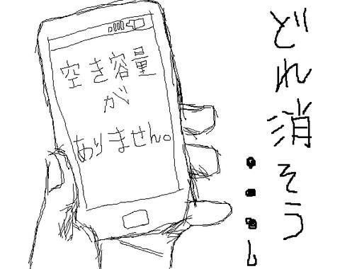 アプリチェッカー