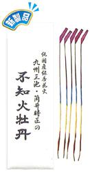 純国産線香花火「不知火牡丹」
