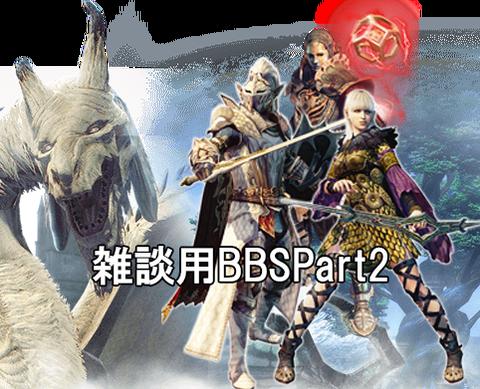 雑談用BBSPart2
