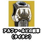 アルファルピの紋章(タイタン)